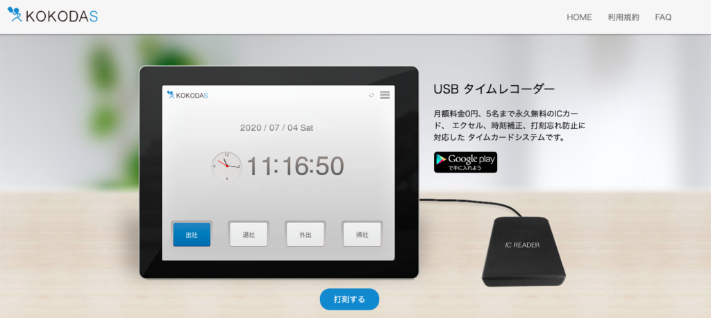 KOKODAS USB タイムレコーダー